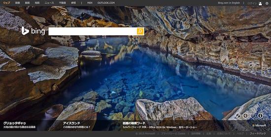 アイスランドの温泉洞窟「グリョゥタギャゥ(Grjotagja)」など、Bing(2015/9/21~2015/10