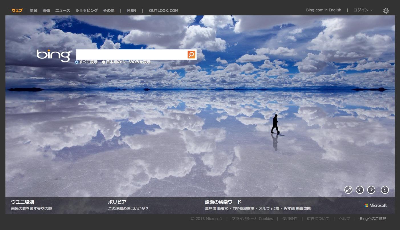 ウユニ塩湖の背景画像がついに来た!先週のBing(2013/9/30~2013/10/6)背景画像まとめ