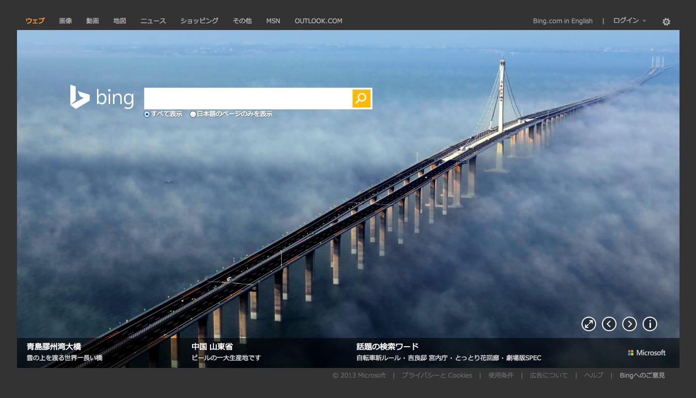 世界最長の水上橋・青島膠州湾大橋など、先週のBing(2013/11/25~2013/12/1)背景画像まとめ