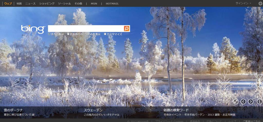 【ペリト・モレノ氷河など極寒の景色を中心に】先週のBing(12/24~12/30)背景画像まとめ