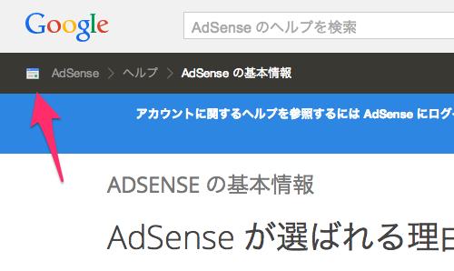 adsense-help