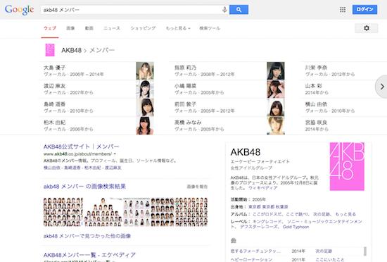 akb48-member