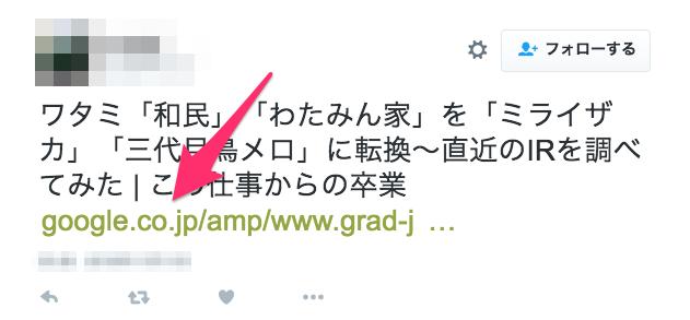amp-tw