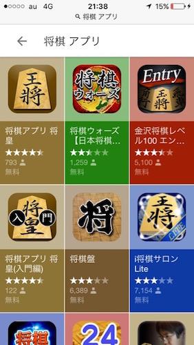 app-18