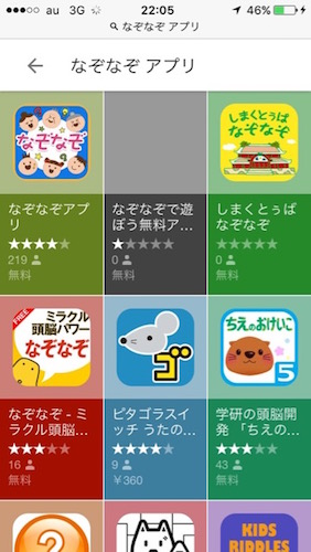 app-23