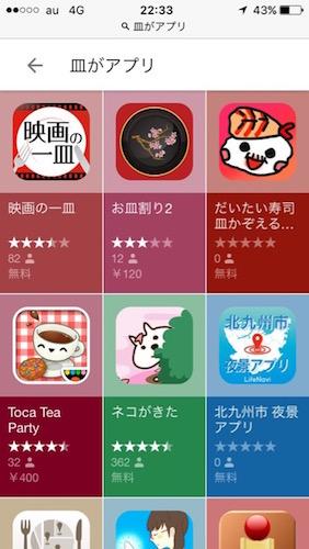 app-29