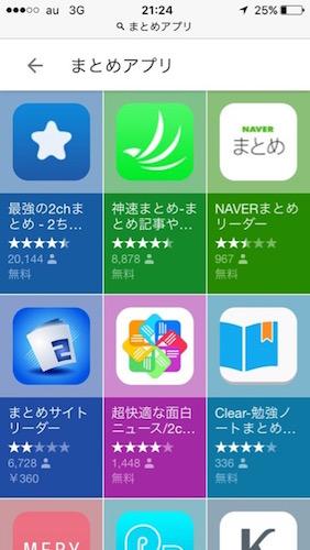 app-7