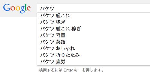 baketsu-suggest