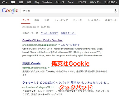 cookie-2
