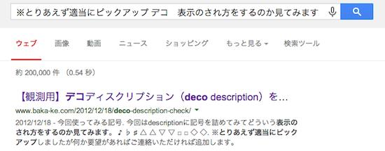 deco-2