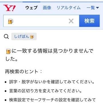 emoji-beer