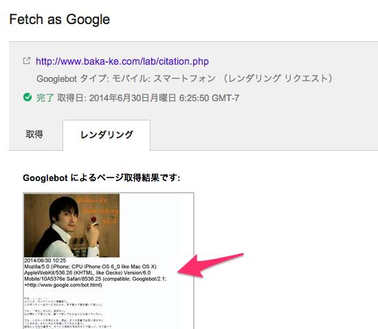 fetch-as-google-smart