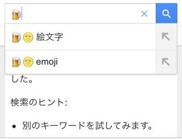 g-emoji-beer