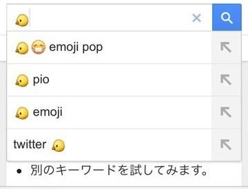 g-emoji-hiyoko