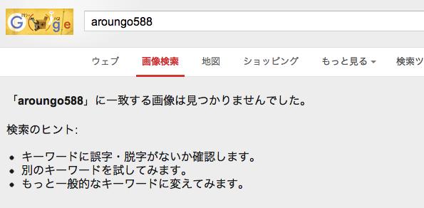 gazou-search
