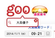 goo-2014-2