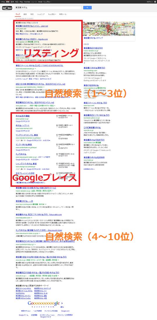 google-detail