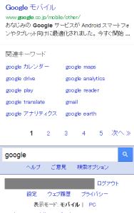 google-footer