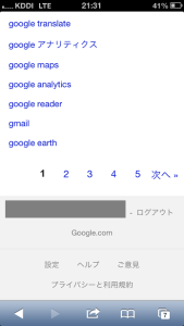 google-footer-new2