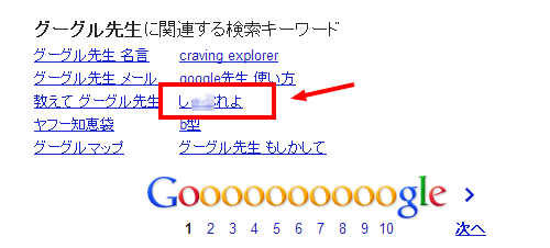 google-tch-related