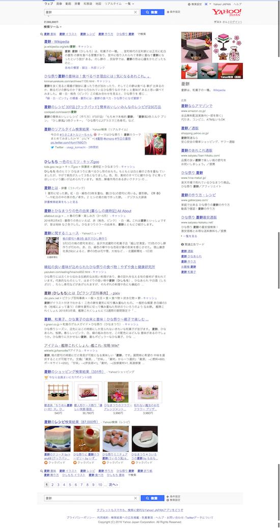 hishimochi-y