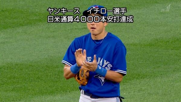 ichiro-4000-2