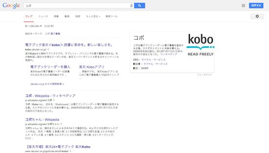 kobo-2