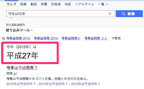 kotoshi_1
