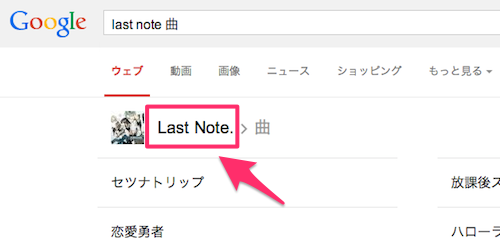 last-note-1