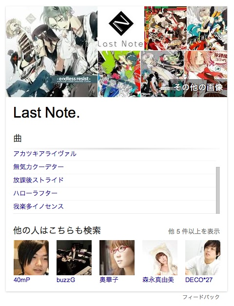 last-note