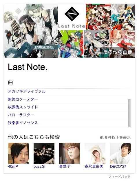 last-note