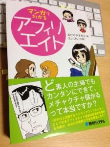 manga-affi