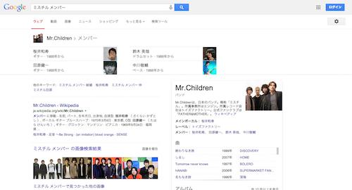 mr-children-1