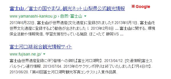 mt-fuji-g