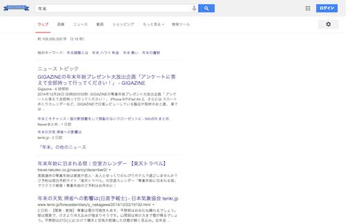 nenmatsu-google