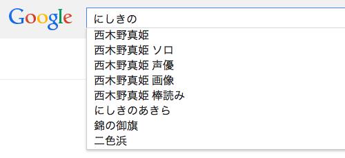 nishikino-suggest