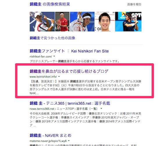 nishikori-2