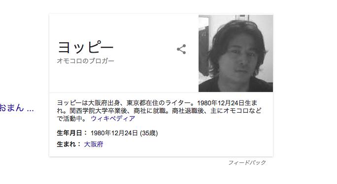 omokoro-2