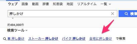 oshikake-2