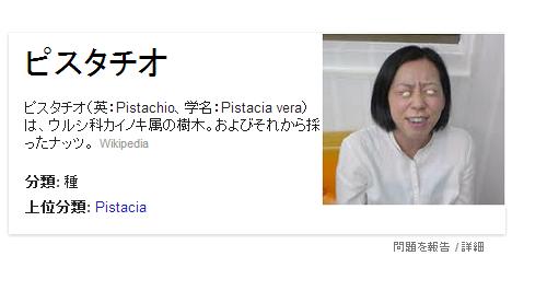 pistatio