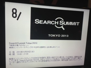 search-summit-1