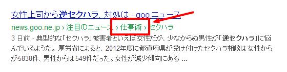 sekuhara-site-link
