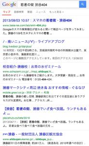 shibuya-404