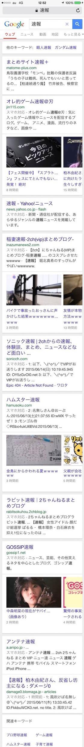sokuho