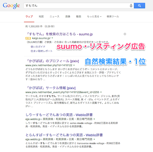 sumoden-pc_1