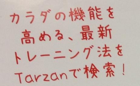 tarzan-kensaku