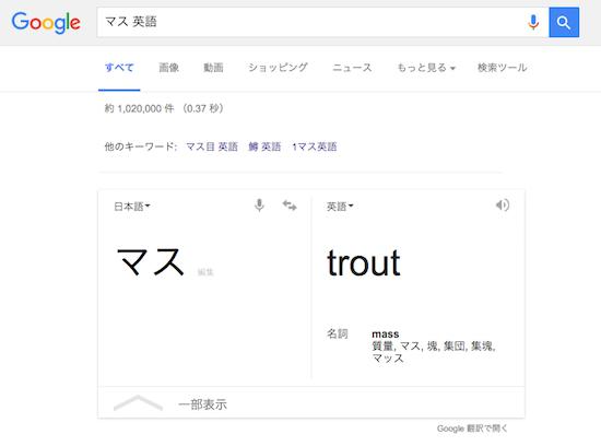 trout-1