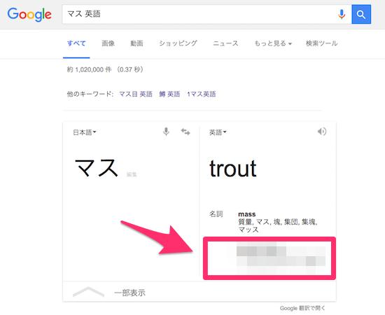 trout-3