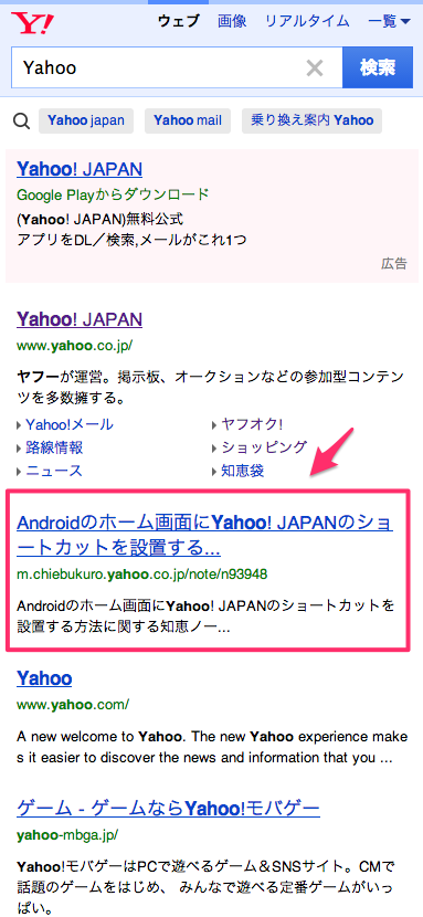 yahoo-android