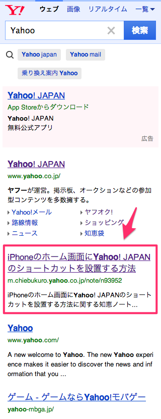 yahoo-iphone